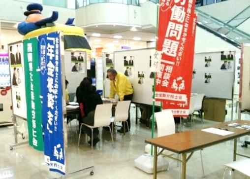 県下一斉「社会保険労務士による無料相談会」が開催されました。_f0120774_14303361.jpg