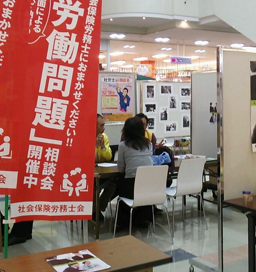 県下一斉「社会保険労務士による無料相談会」が開催されました。_f0120774_1430429.jpg
