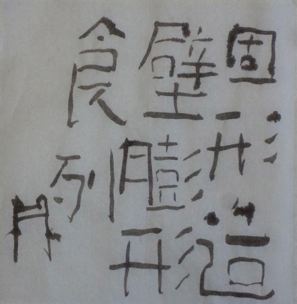 朝歌10月23日_c0169176_08120487.jpg
