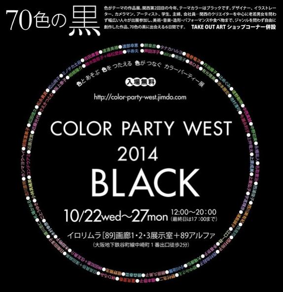 作品展in 大阪 「カラーパーティーウェスト」_f0072976_1222166.png