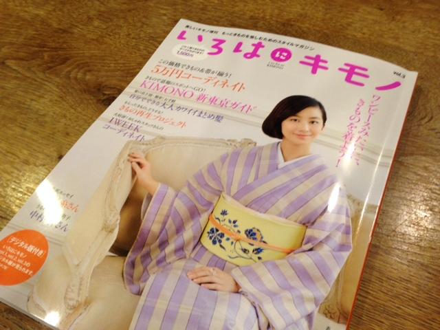 10月23日 着物雑誌「いろはにキモノ」_d0171384_20483313.jpg