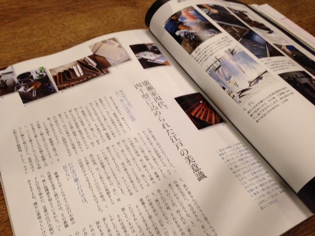10月23日 着物雑誌「いろはにキモノ」_d0171384_20483353.jpg
