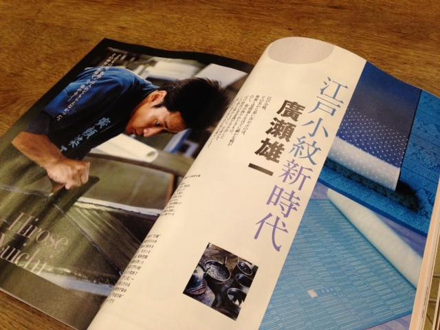 10月23日 着物雑誌「いろはにキモノ」_d0171384_20483354.jpg