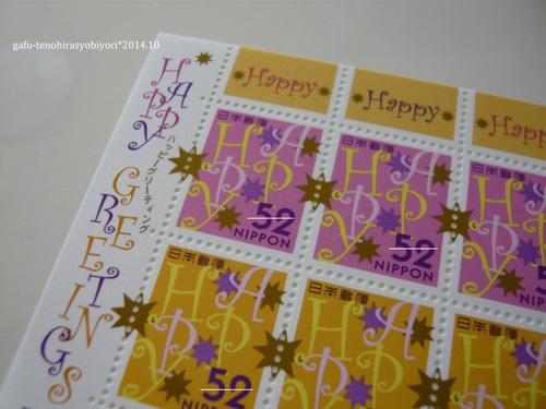 グリーティング切手「ハッピーグリーティング(Happy)」_d0285885_12194734.jpg