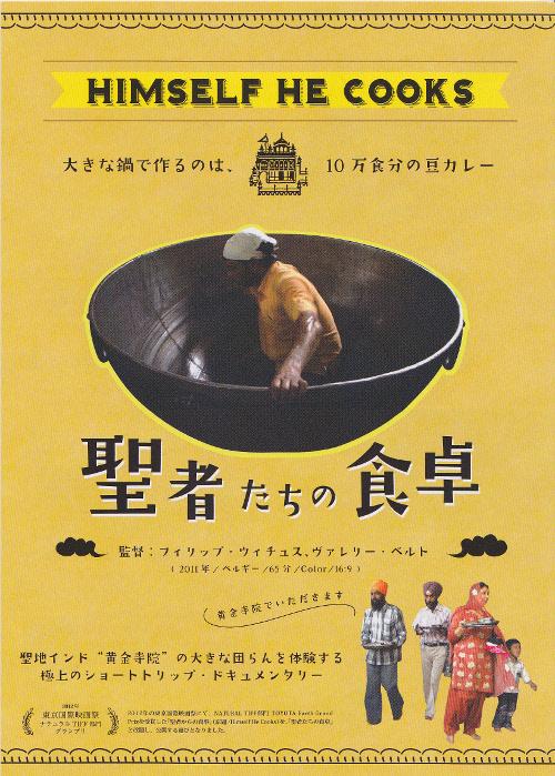 映画「聖者たちの食卓」_e0145685_15581585.jpg