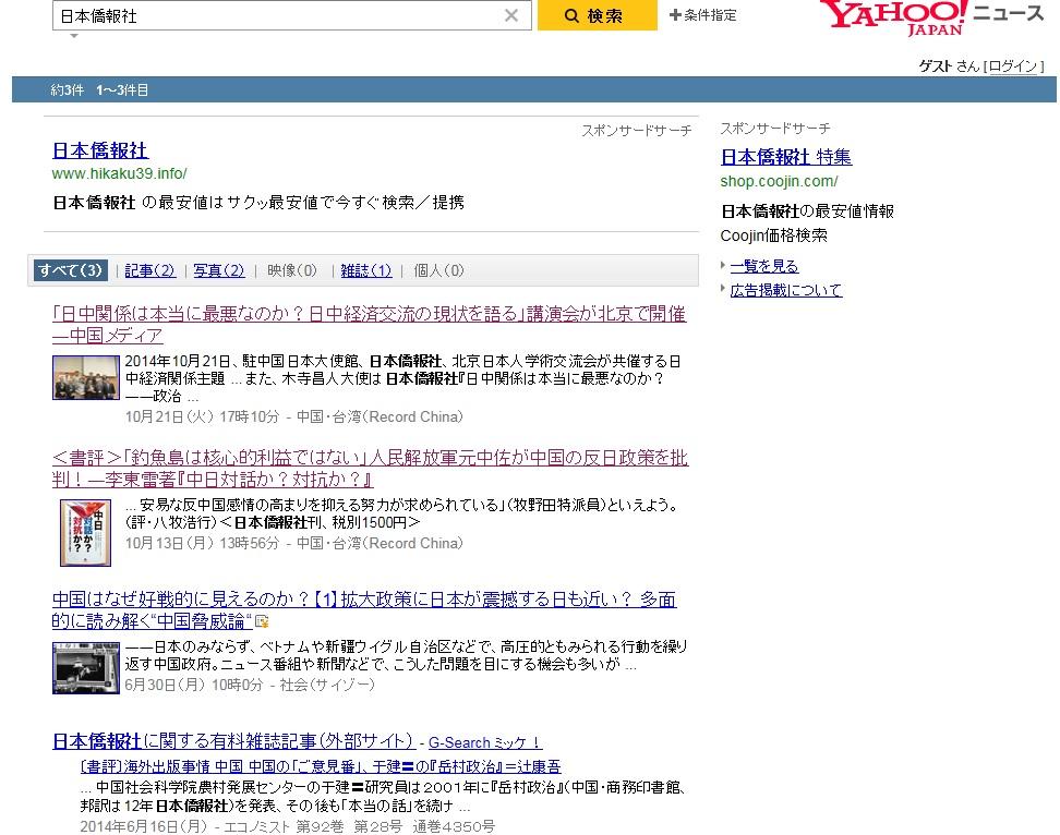 Yahooニュースで日本僑報社を検索すると4件しかなく、Googleでの同様検索363件ある_d0027795_16172244.jpg