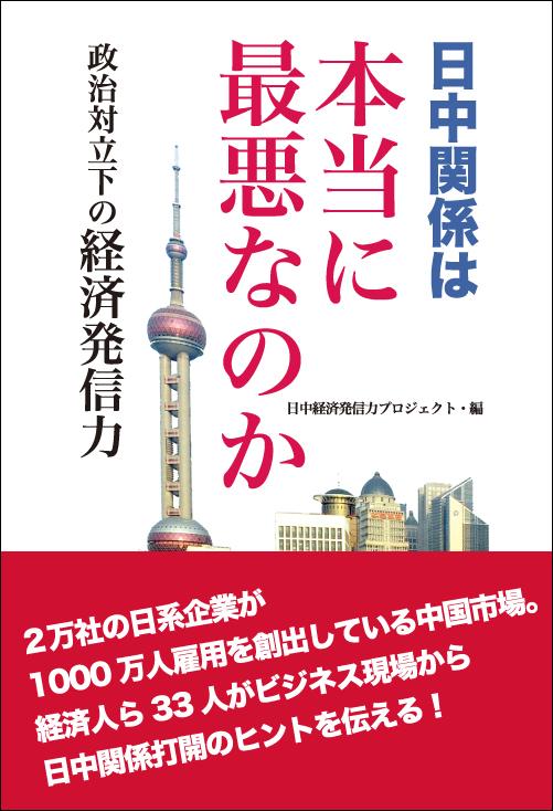 中文版新闻稿。《中日关系真的是最坏时期吗?》日文版在东京出版_d0027795_1772068.jpg