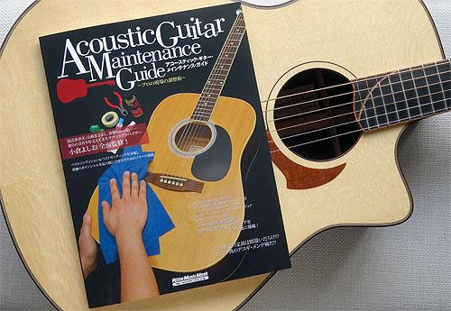 「アコースティック・ギター・メインテナンス・ガイド」_c0137404_13293472.jpg