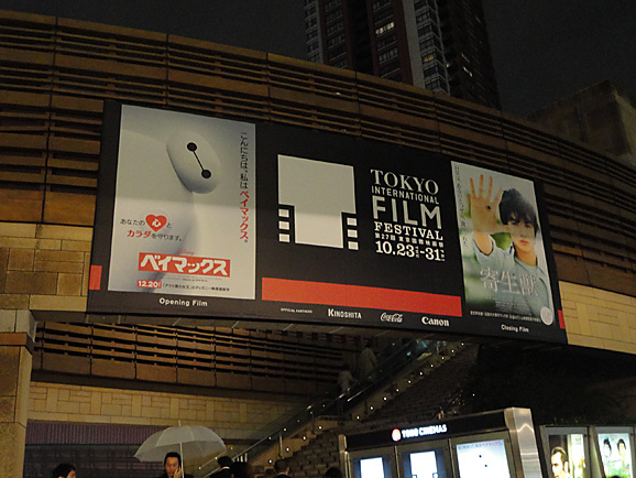 東京国際映画祭「ベイマックス」&ハロウィンアイス_e0230011_17432154.jpg