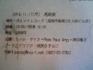11/17(月)柴田聡子 @ ボルゾイレコード_b0125413_12432228.jpg