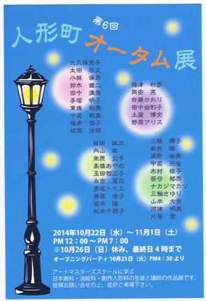 第6回人形町オータム展開催中!!!_b0107314_1121437.jpg