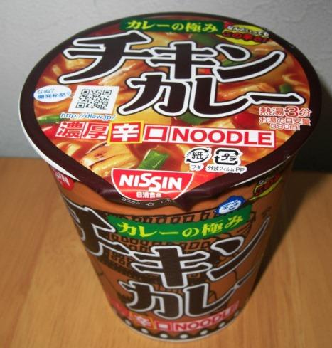 日清チキンカレーヌードル~禁断の食べ方が~_b0081121_774364.jpg