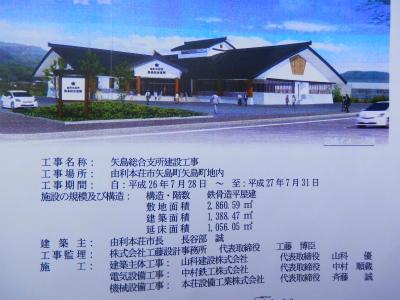 由利本荘市市民医学講座_b0084826_16302690.jpg