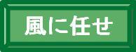 b0050634_20263763.jpg