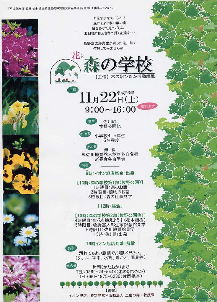 木の駅ひだか会則_a0051539_1932436.jpg