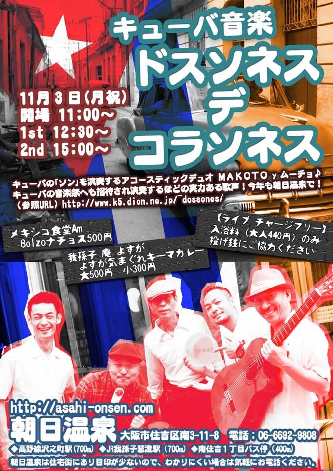 blog;女湯ライブ?!_a0103940_17083827.jpg