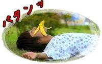maamaお姫様失神_b0151748_12363412.jpg