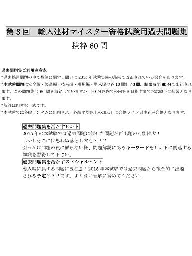 NPO輸入建材協議会より_d0059949_14213090.jpg