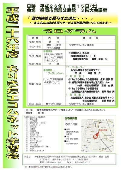 もりきたエコムネット学習会(2014年11月15日) _a0103650_23281291.jpg