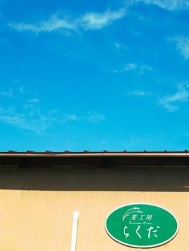 パン屋さんの「麦工房 らくだ」・・・「あの彼女!」と高島観光物産プラザ_d0005250_1745621.jpg
