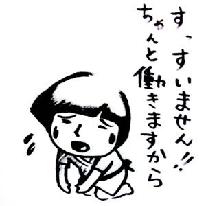 丁稚奉公_a0201157_4183367.jpg