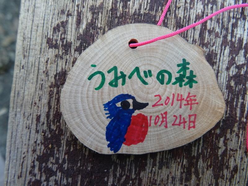 東光小学校4年生遠足「里山体験」  in  うみべの森     by     (TATE-misaki)_c0108460_22214908.jpg