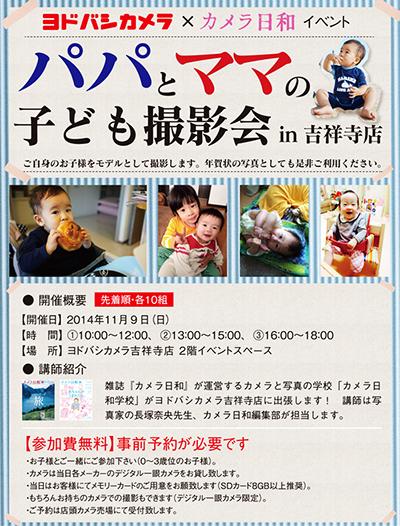 ヨドバシカメラ吉祥寺店でカメラ学校出張講座を開催します!_b0043961_2593389.jpg