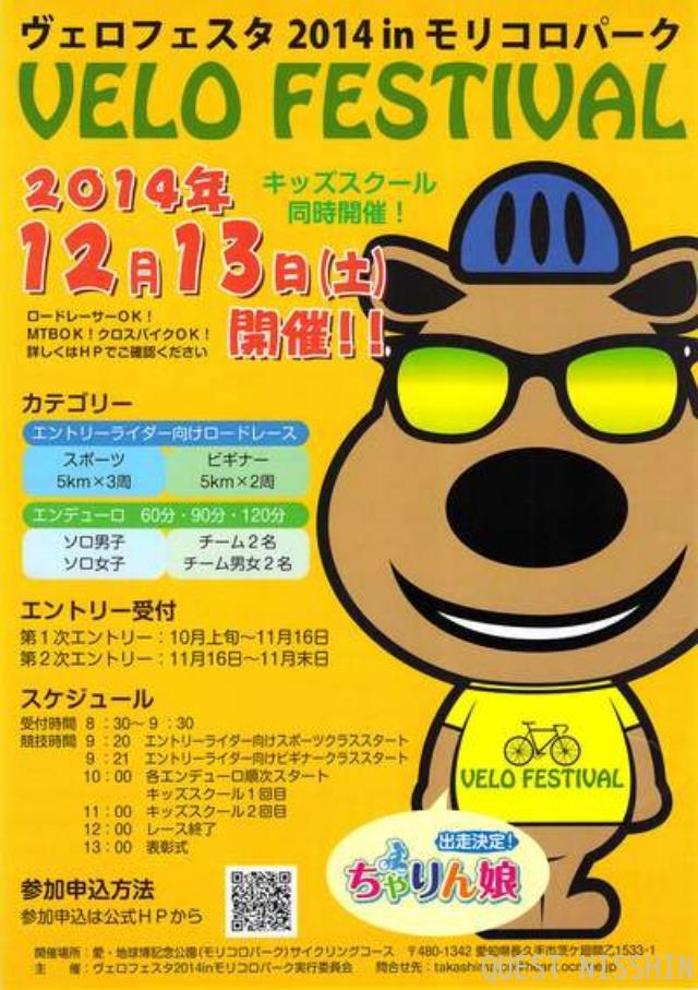 2014.10.23「VERO FESTIVAL in モリコロパーク!」_c0197974_5501095.jpg