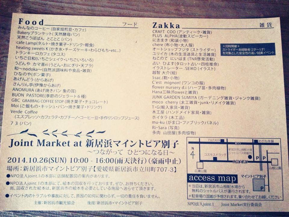 もうすぐ、Joint Market_b0183681_11535033.jpg