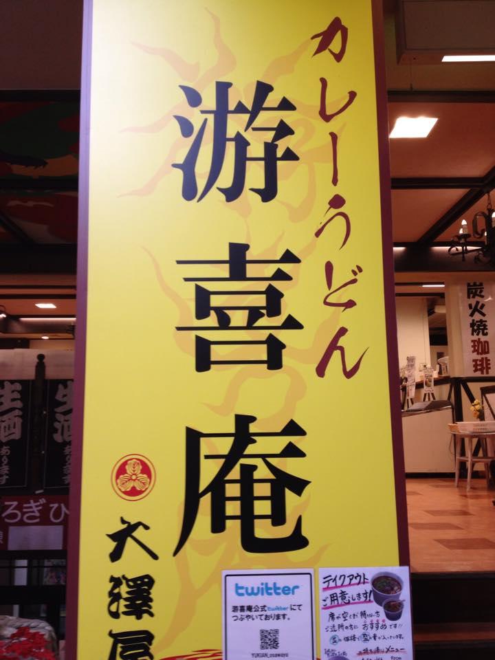 ニコニコチャンネル番組【ガチ☆トラベル】_f0236990_210937.jpg