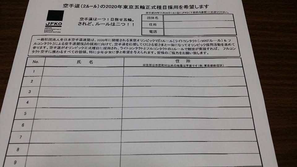100万人署名を集めて本格的にオリンピックに挑戦致します!_c0186691_0121.jpg