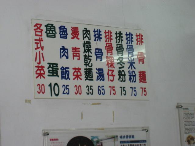 麗しの島 台湾旅行 313 饒河街夜市 その2_e0021092_19172574.jpg