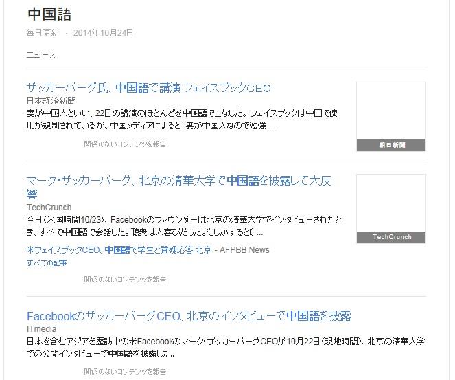 ザッカーバーグ氏が中国語で講演、日本のメディアはどのように報じたのか_d0027795_952156.jpg
