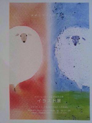 イラストレーターマエダタカユキ イラスト展_a0262708_2122431.jpg