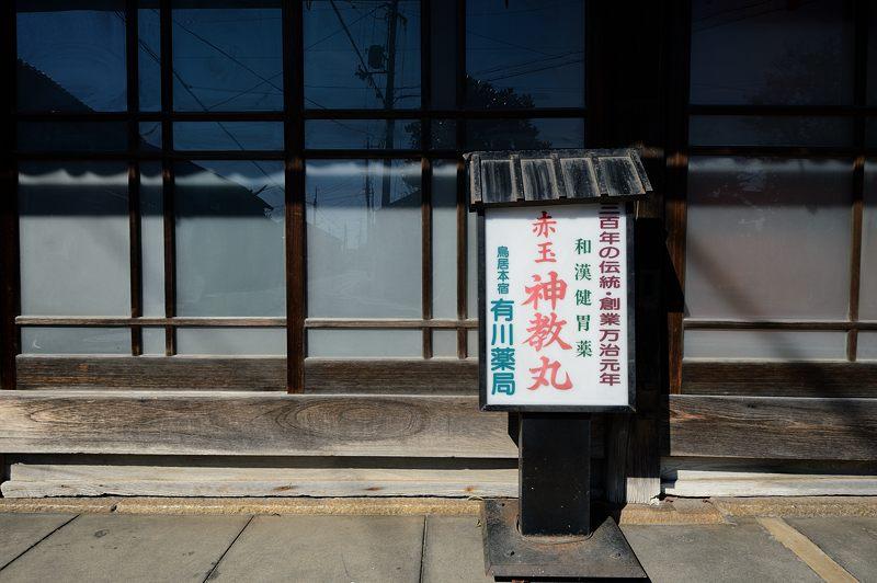 近江鉄道沿線巡り 其の四(中山道 鳥居本)_f0032011_18224337.jpg