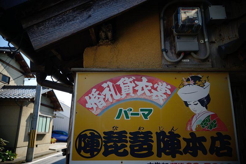 近江鉄道沿線巡り 其の四(中山道 鳥居本)_f0032011_1823142.jpg