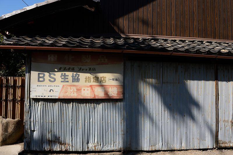 近江鉄道沿線巡り 其の五(八日市)_f0032011_20181451.jpg