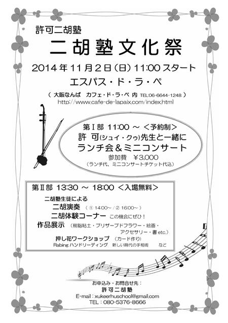 いよいよ二胡塾文化祭♪_b0183620_214299.jpg