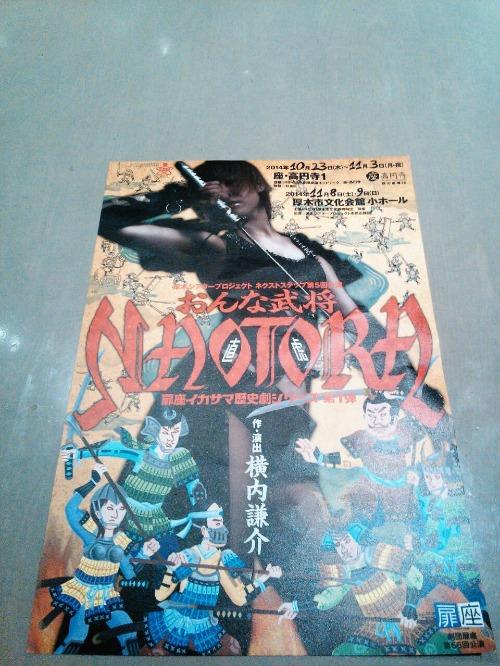 扉座の「おんな武将NAOTORA」_a0163623_21363711.jpg