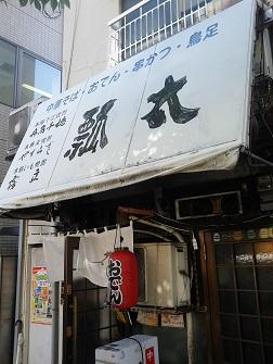 「瓢太」の中華そば_c0034228_21223156.jpg