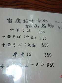 「瓢太」の中華そば_c0034228_21224020.jpg