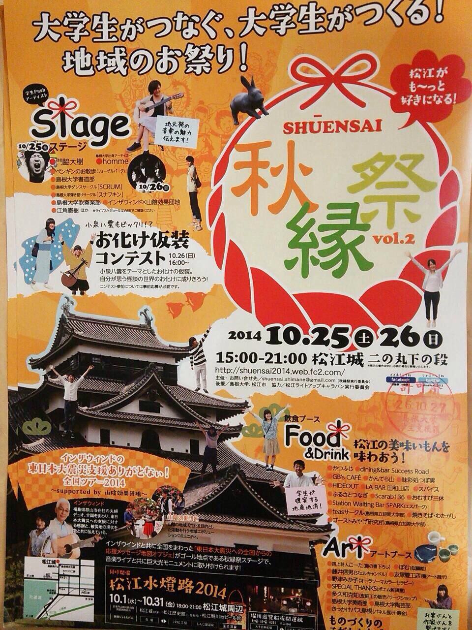 秋縁祭_e0161029_2153118.jpg