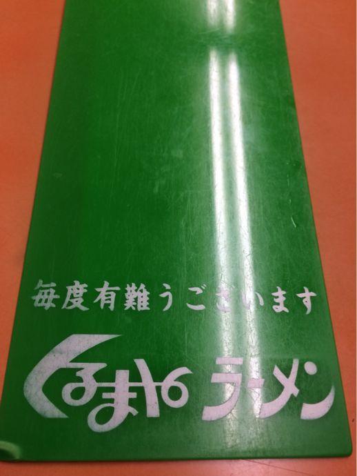 カレーラーメン@くるまや_a0177651_0153288.jpg