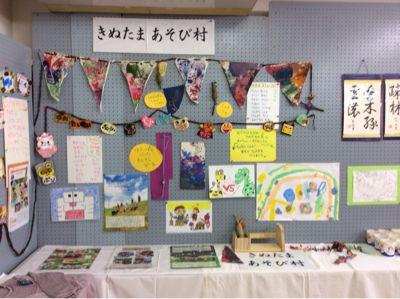鎌田南睦会 文化祭展示_c0120851_716789.jpg