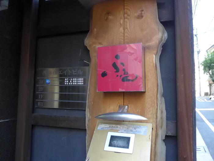 六本木「日本料理 ふるけん」へ行く。_f0232060_1521048.jpg