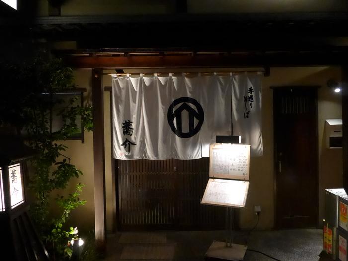 赤坂「蕎介 (きょうすけ)」へ行く。_f0232060_20101140.jpg