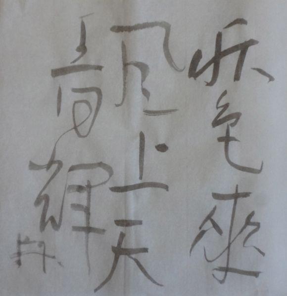 朝歌10月25日_c0169176_08471140.jpg