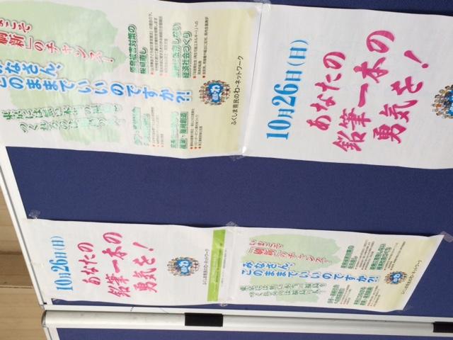 明日は福島県知事選挙の投票日ですね。_f0121982_8172169.jpg