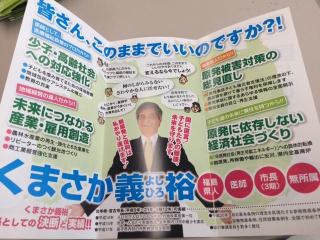 明日は福島県知事選挙の投票日ですね。_f0121982_8173399.jpg