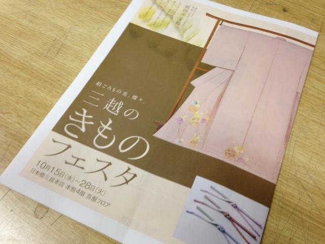 10月25日 日本橋三越での_d0171384_21565324.jpg